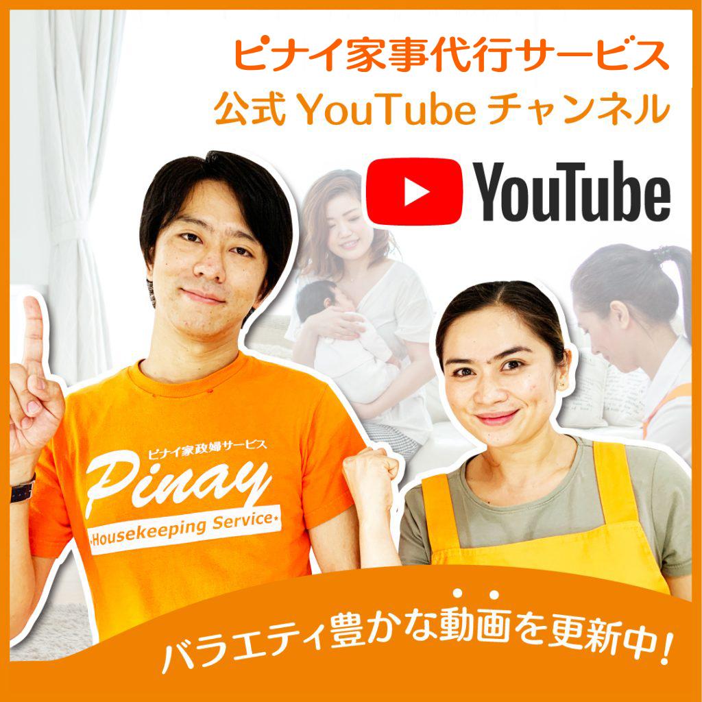 ピナイ家政婦サービスYouTubeチャンネル