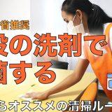 家庭内でできる除菌清掃・新型コロナ対策【掃除のプロが教えるオススメ清掃ルーティン】