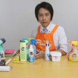 プロが教えるおすすめ掃除用品(キッチン・トイレ・お風呂・部屋)【家事代行トレーナー厳選】