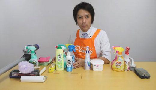 プロが教えるおすすめ掃除用品・洗剤【家事代行トレーナー厳選】
