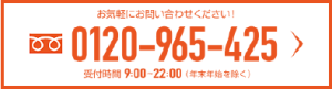 電話01209654425