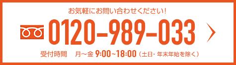 電話0129989033
