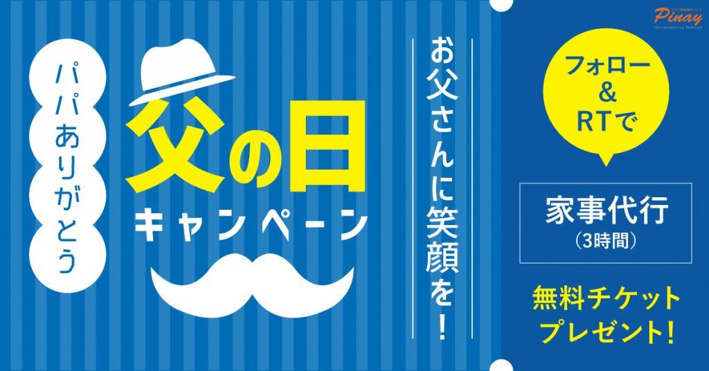 お父さんに笑顔を!家事代行の無料チケットが当たる「父の日」キャンペーンを開催